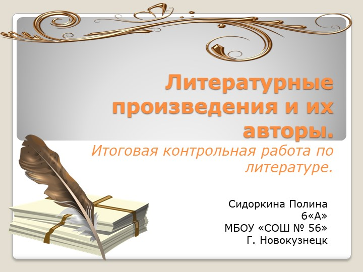 Литературные произведения и их авторы.Итоговая контрольная работа по лит...