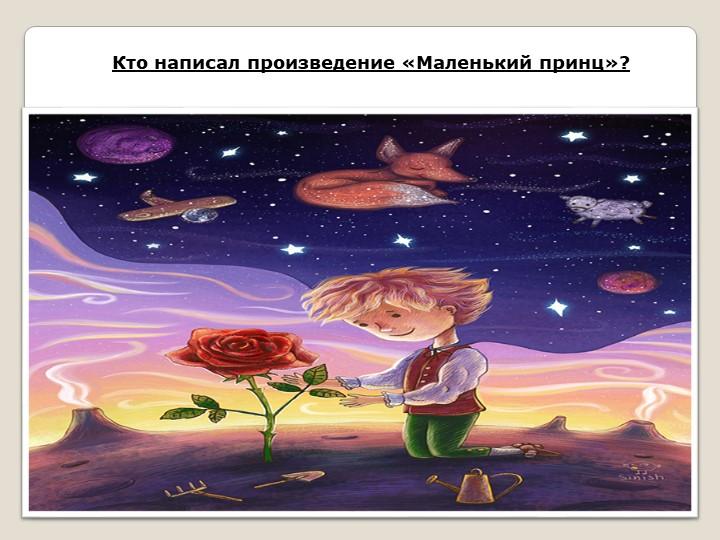 Кто написал произведение «Маленький принц»?