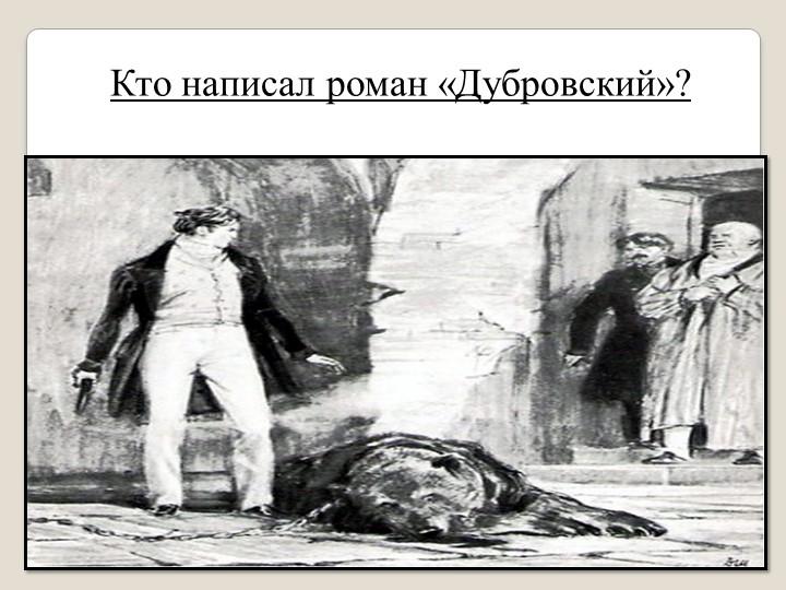 Кто написал роман «Дубровский»?