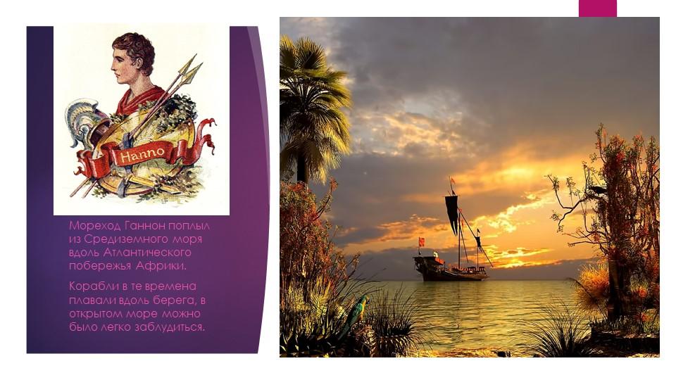 Путешествие ГаннонаМореход Ганнон поплыл из Средиземного моря вдоль Атлантиче...