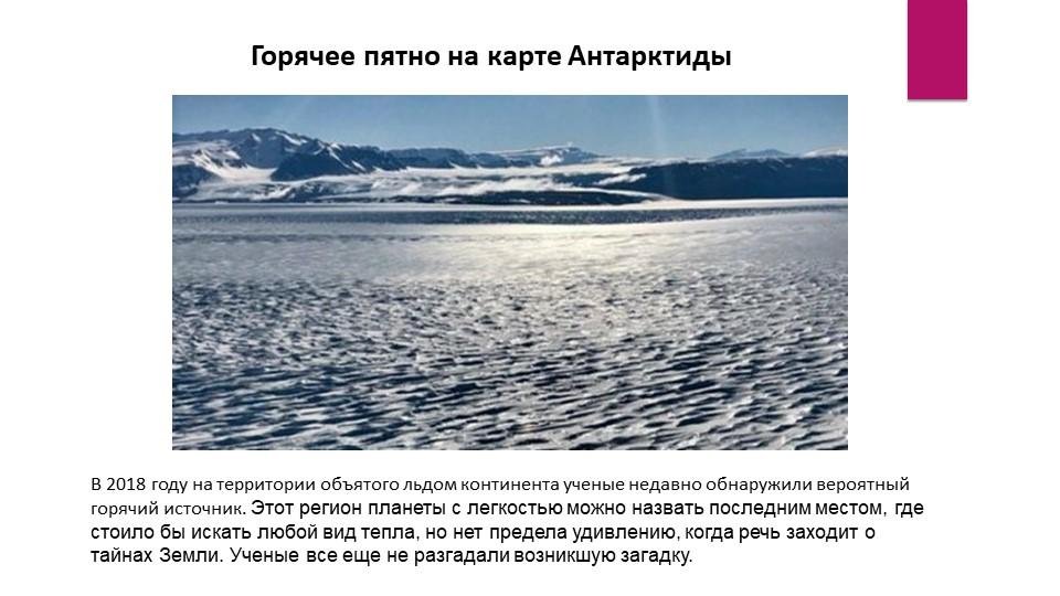 Горячее пятно на карте АнтарктидыВ 2018 году на территории объятого льдом кон...