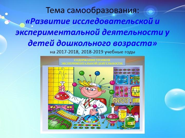 Тема самообразования:«Развитие исследовательской и экспериментальной деятель...