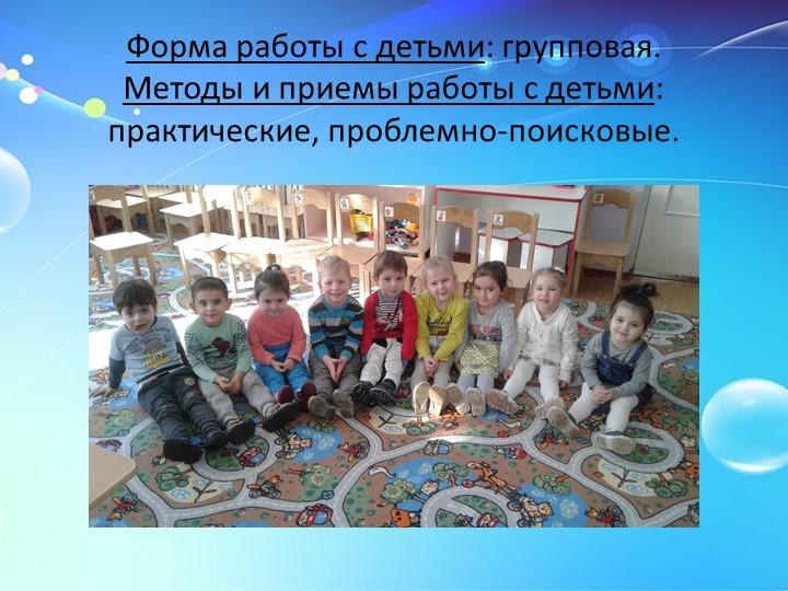 Форма работы с детьми: групповая. Методы и приемы работы с детьми: практичес...