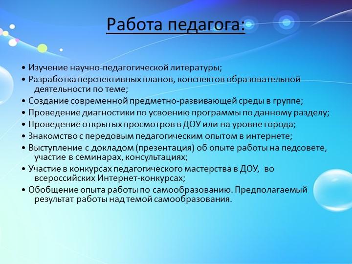 Работа педагога:• Изучение научно-педагогической литературы;• Разработка пе...