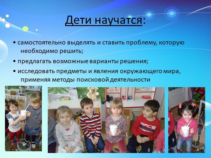 Дети научатся: • самостоятельно выделять и ставить проблему, которую необходи...