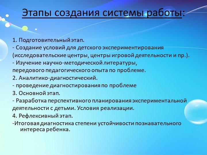 Этапы создания системы работы:1. Подготовительный этап.- Создание условий д...