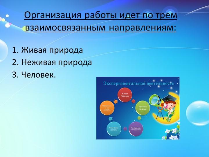 Организация работы идет по трем взаимосвязанным направлениям:1. Живая природ...