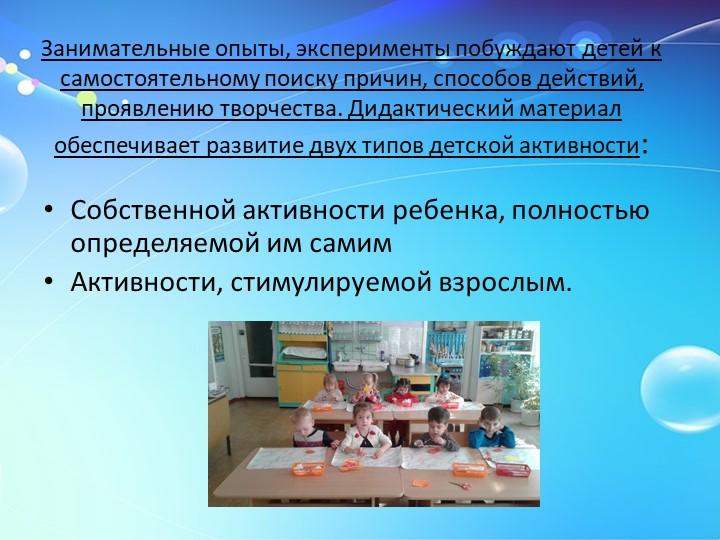 Занимательные опыты, эксперименты побуждают детей к самостоятельному поиску п...