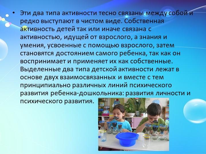 Эти два типа активности тесно связаны между собой и редко выступают в чистом...