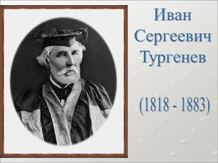 ИванСергеевичТургенев(1818 - 1883)
