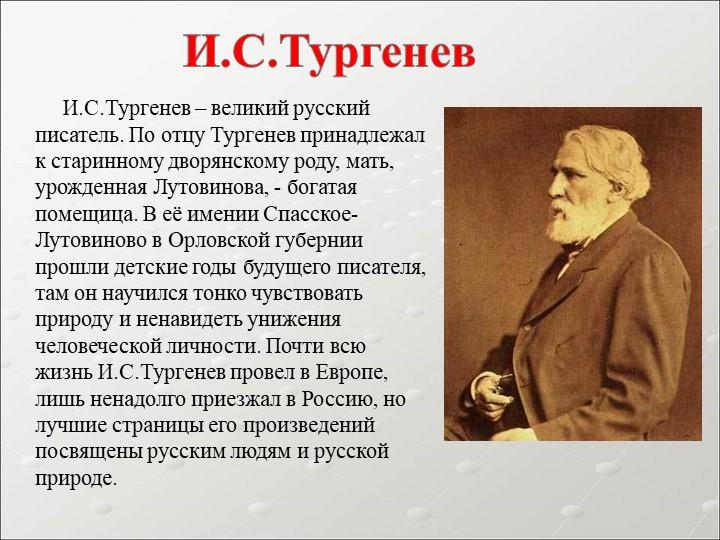 И.С.Тургенев – великий русский писатель. По отцу Тургенев принадлежал к...