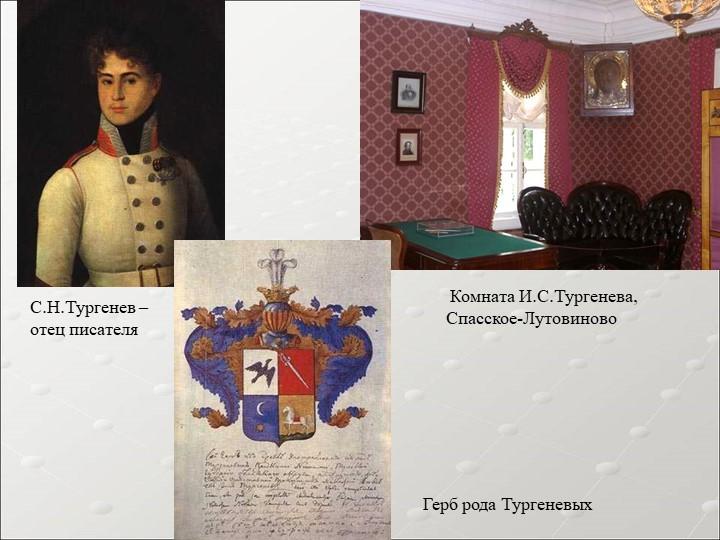 С.Н.Тургенев – отец писателя Комната И.С.Тургенева, Спасское-Лутовиново Гер...