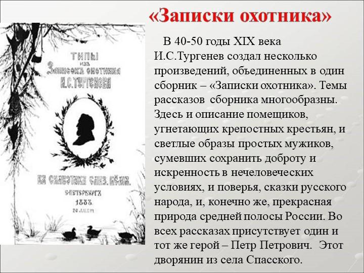 В 40-50 годы XIX века И.С.Тургенев создал несколько произведений, объедине...