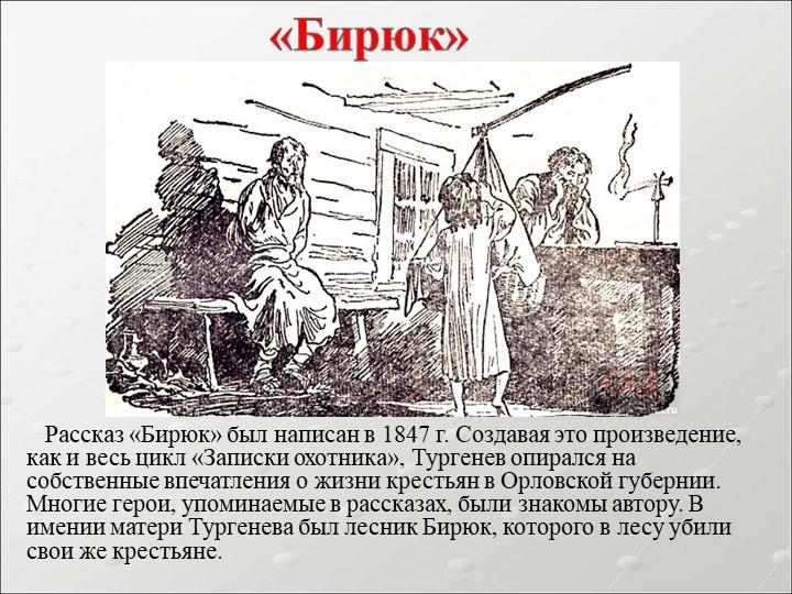 Рассказ «Бирюк» был написан в 1847 г. Создавая это произведение, как и вес...