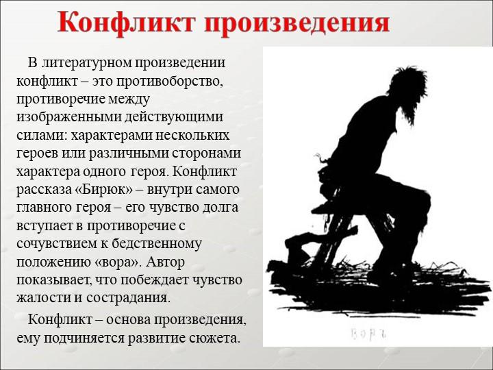 В литературном произведении конфликт – это противоборство, противоречие ме...