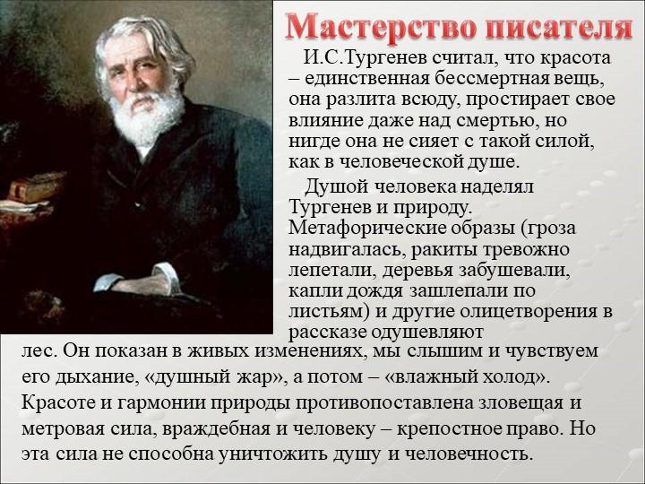 И.С.Тургенев считал, что красота – единственная бессмертная вещь, она разл...