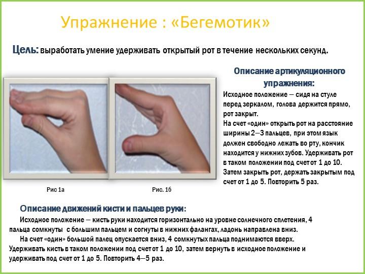 Упражнение : «Бегемотик»Цель: выработать умение удерживать открытый рот в теч...