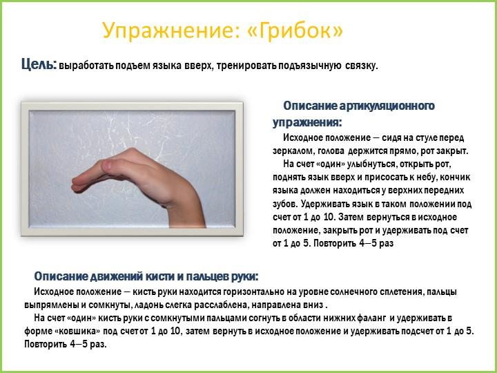 Упражнение: «Грибок»Цель: выработать подъем языка вверх, тренировать подъязыч...