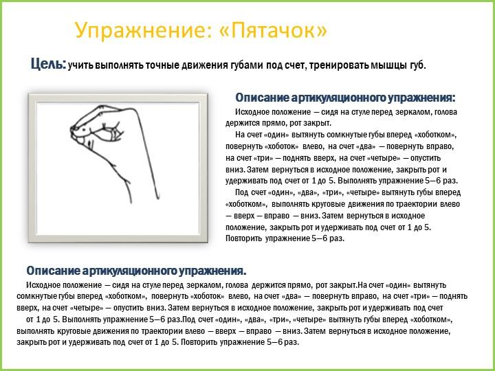 Упражнение: «Пятачок»Цель: учить выполнять точные движения губами под счет, т...