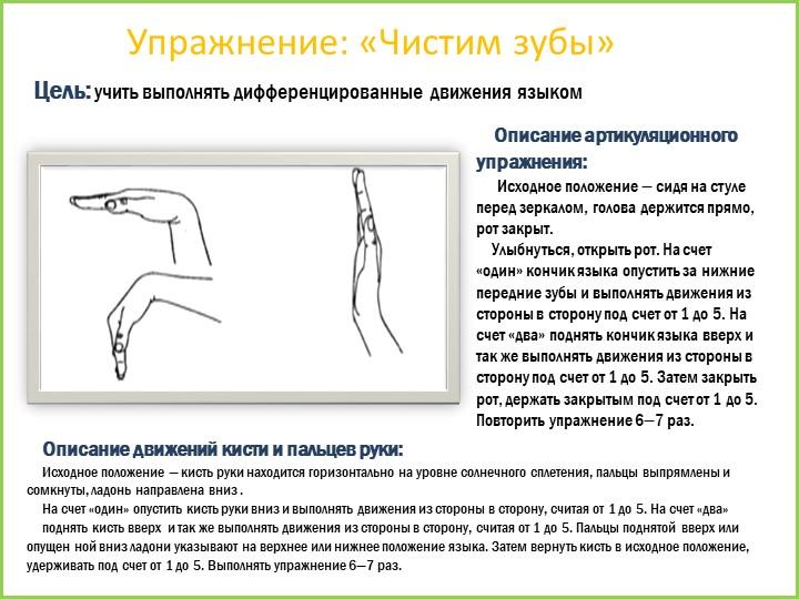 Упражнение: «Чистим зубы»Цель: учить выполнять дифференцированные движения яз...
