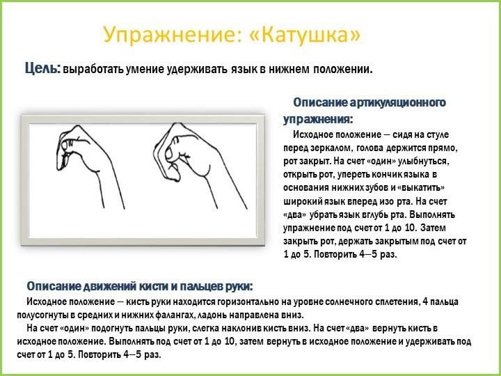 Упражнение: «Катушка»Цель: выработать умение удерживать язык в нижнем положен...
