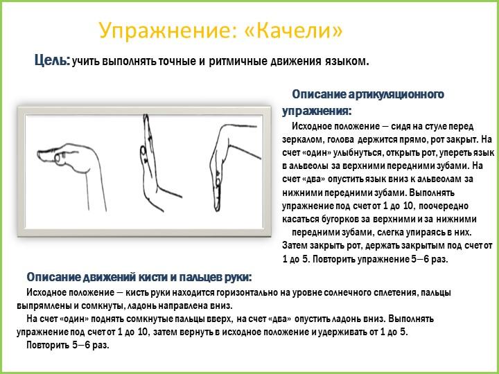 Упражнение: «Качели»Цель: учить выполнять точные и ритмичные движения языком....