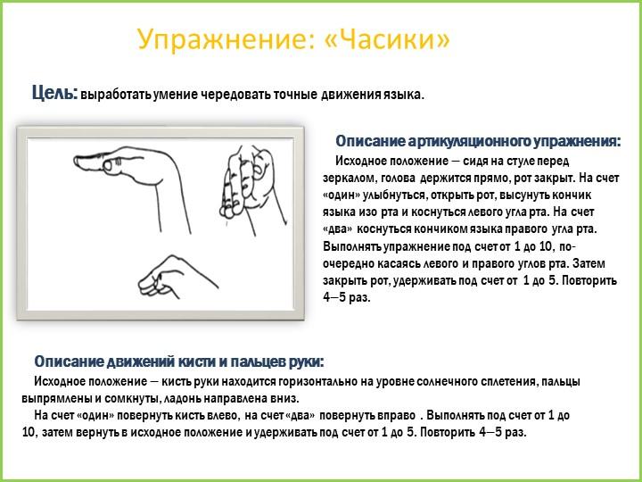 Упражнение: «Часики»Цель: выработать умение чередовать точные движения языка....