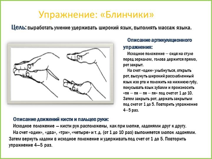 Упражнение: «Блинчики»Цель: выработать умение удерживать широкий язык, выполн...