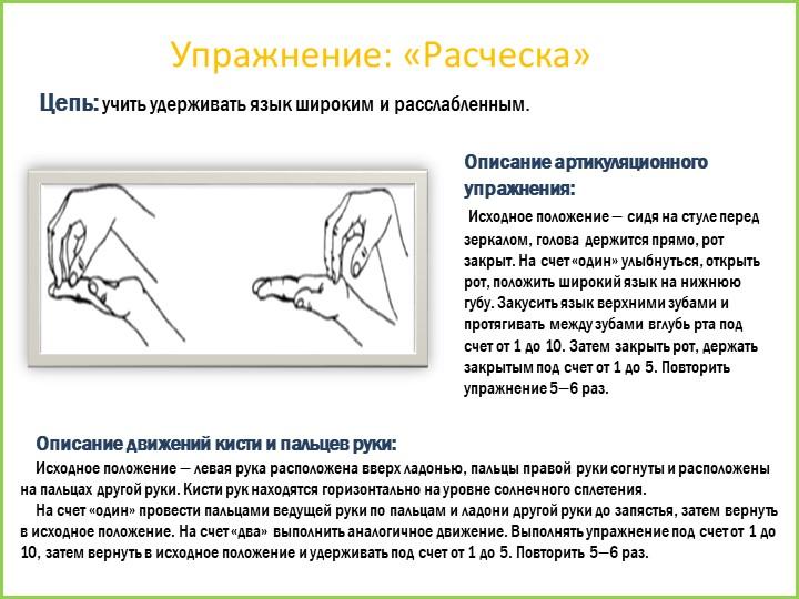 Упражнение: «Расческа»Цепь: учить удерживать язык широким и расслабленным. Оп...