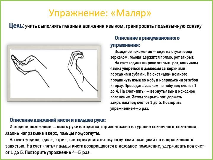 Упражнение: «Маляр»Цель: учить выполнять плавные движения языком, тренировать...