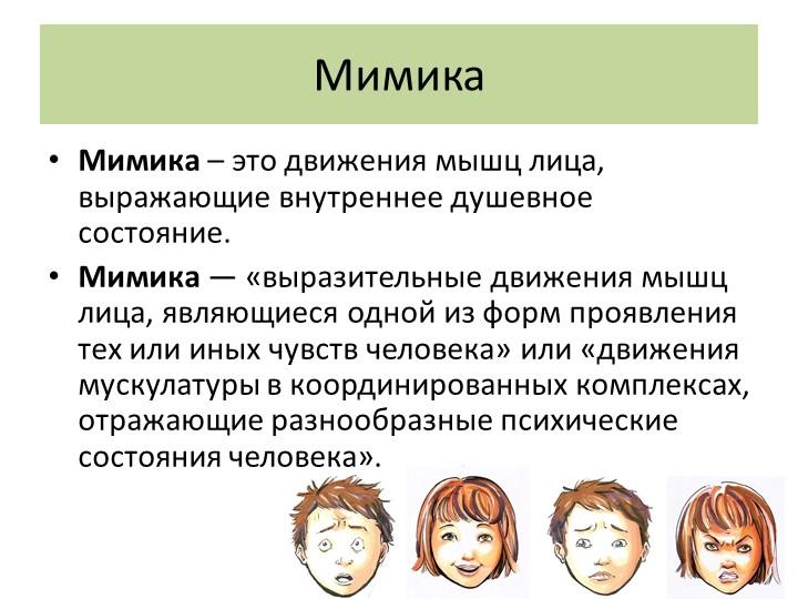 Мимика–этодвижения мышц лица, выражающие внутреннее душевное состояние. М...