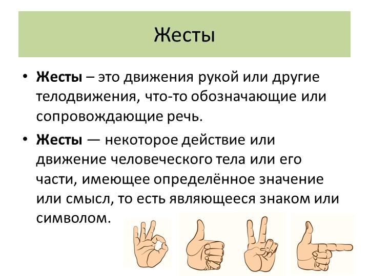 Жесты –этодвижения рукой или другие телодвижения, что-то обозначающие или с...