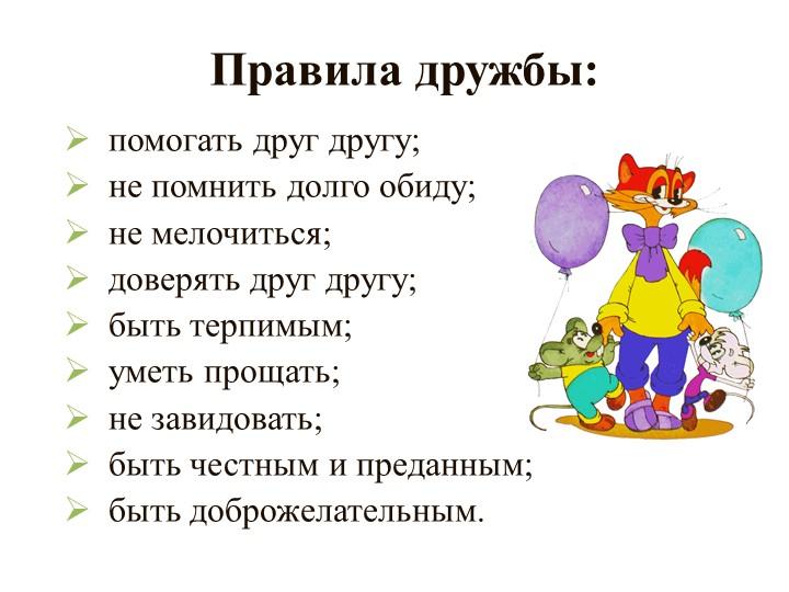 Правила дружбы:помогать друг другу;не помнить долго обиду;не мелочиться;до...