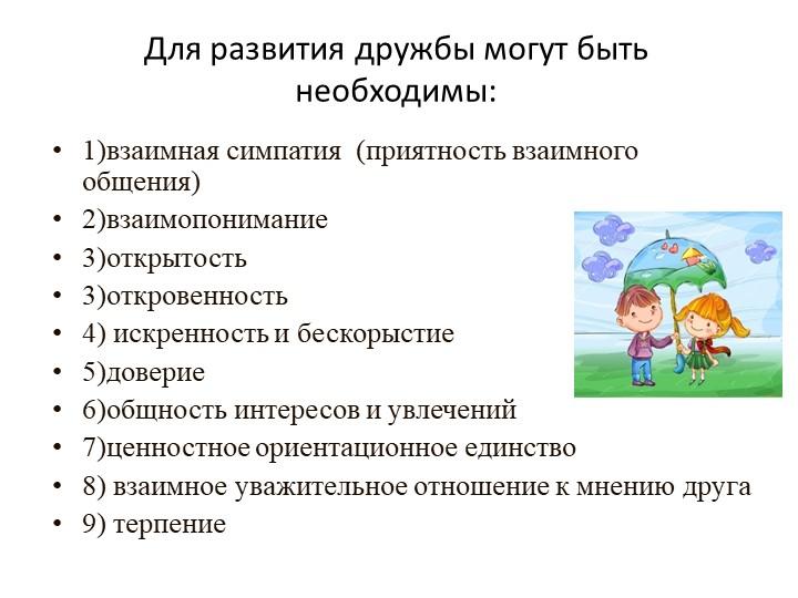 Для развития дружбы могут быть необходимы: 1)взаимная симпатия  (приятность в...