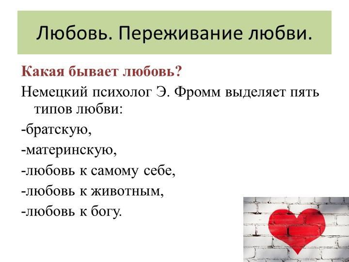 Какая бывает любовь?Немецкий психолог Э. Фромм выделяет пять типов любви:-б...