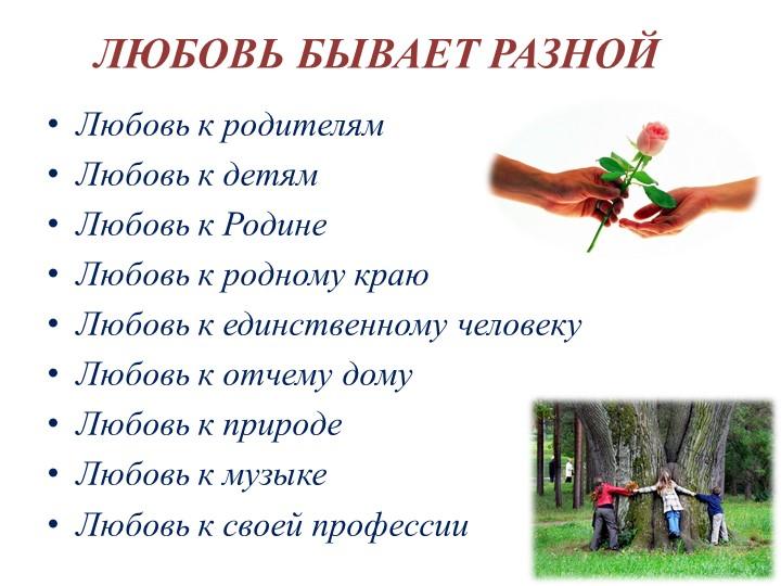 ЛЮБОВЬ БЫВАЕТ РАЗНОЙЛюбовь к родителямЛюбовь к детямЛюбовь к РодинеЛюбовь...