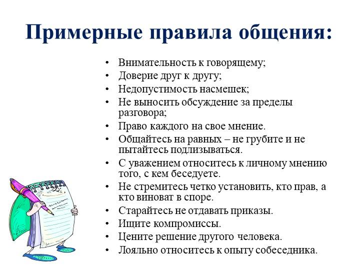 Примерные правила общения:Внимательность к говорящему;Доверие друг к другу;...