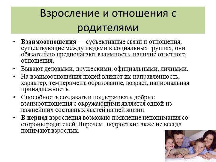 Взаимоотношения — субъективные связи и отношения, существующие между людьми в...
