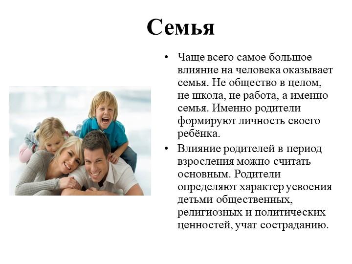 Семья Чаще всего самое большое влияние на человека оказывает семья. Не общест...
