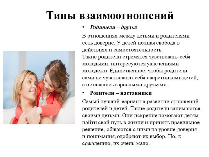 Типы взаимоотношенийРодители – друзьяВ отношениях между детьми и родителями...