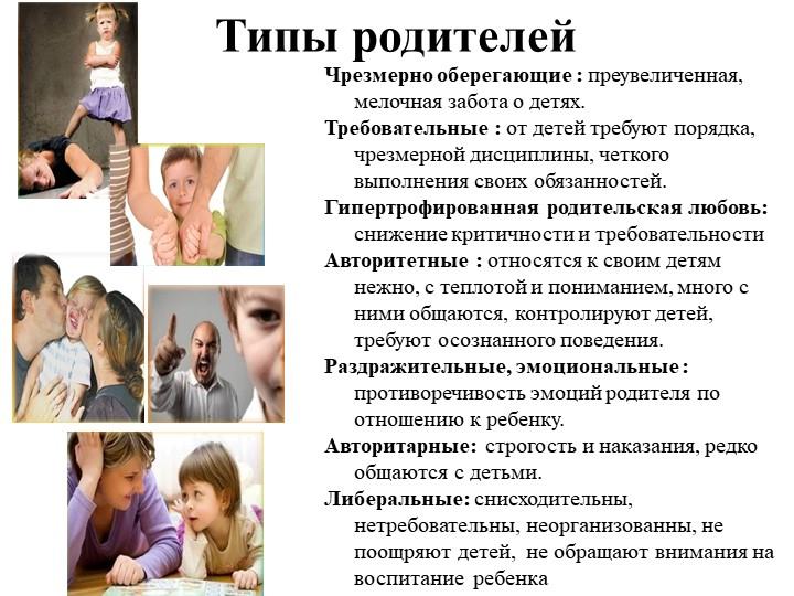 Типы родителейЧрезмерно оберегающие : преувеличенная, мелочная забота о детях...