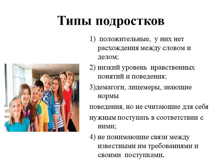 Типы подростков1)  положительные,  у них нет расхождения между словом и делом...