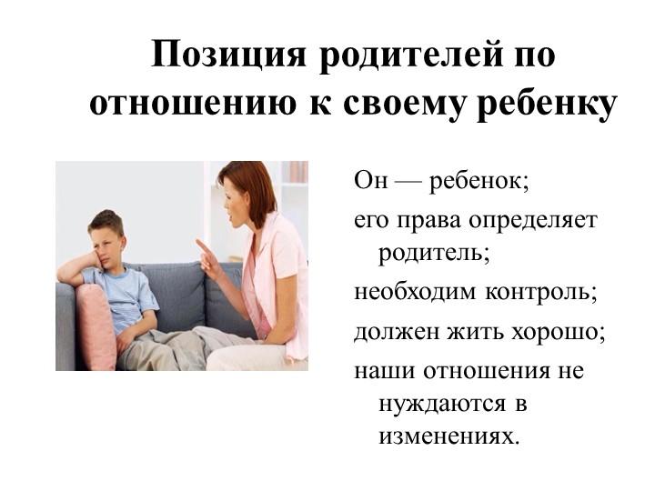 Позиция родителей по отношению к своему ребенкуОн — ребенок;его права опреде...