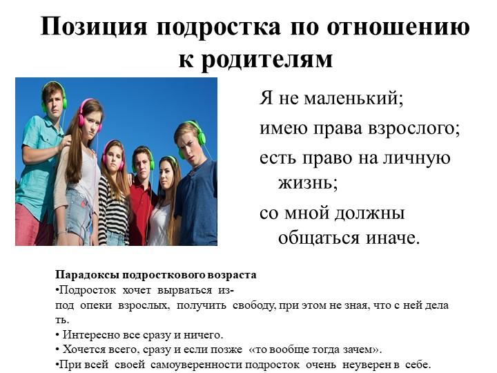 Позиция подростка по отношению к родителямЯ не маленький;имею права взрослог...