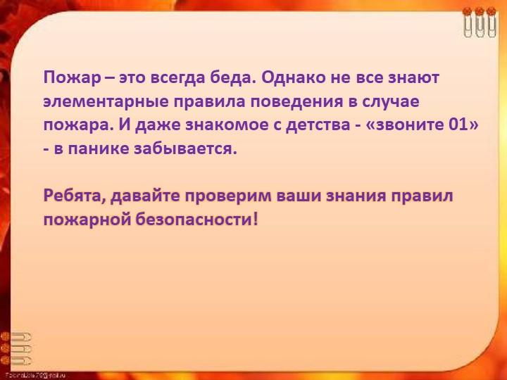 Пожар – это всегда беда. Однако не все знают элементарные правила поведения в...