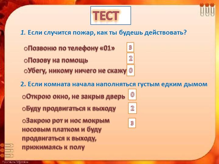 Тест 1. Если случится пожар, как ты будешь действовать?Позвоню по телефону «...