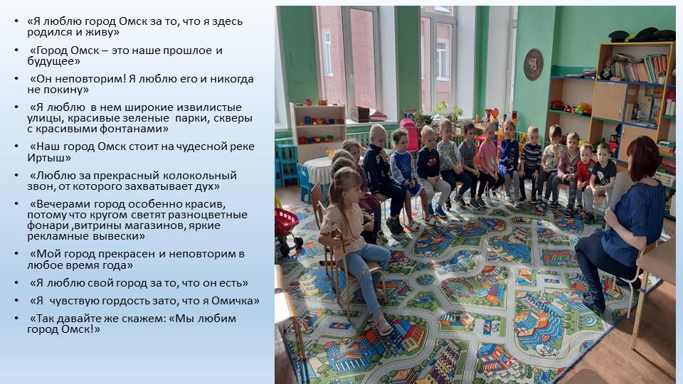 «Я люблю город Омск за то, что я здесь родился и живу» «Город Омск – это наш...