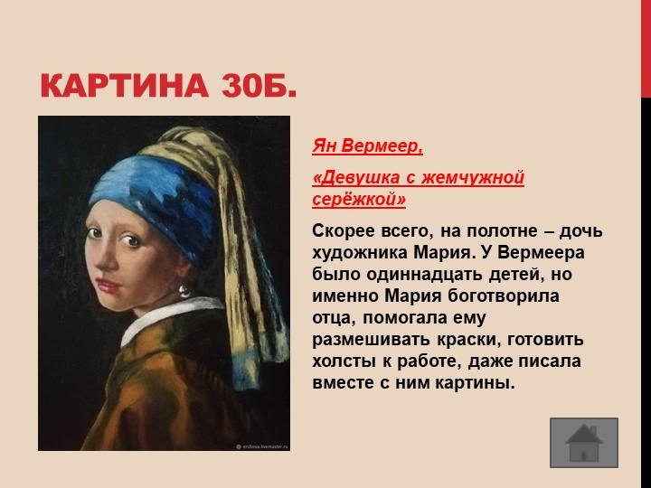 Картина 30б.Ян Вермеер,«Девушка с жемчужной серёжкой»Скорее всего, на полот...