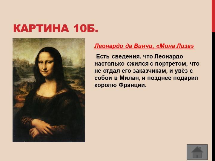 Картина 10б.Леонардо да Винчи, «Мона Лиза» Есть сведения, что Леонардо насто...