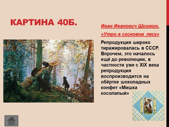 Картина 40б.Иван Иванович Шишкин,«Утро в сосновом лесу»Репродукция широко т...